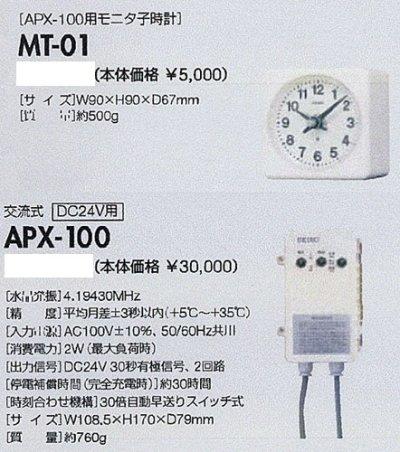 画像1: 設備時計 セイコー 親子時計 室内用子時計 親時計 交流式 埋込型 送料無料