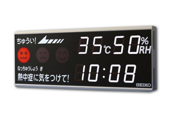 画像1: SEIKO 熱中症予防表示付デジタル時計 NKC-200W「屋内用 LED式」 (1)