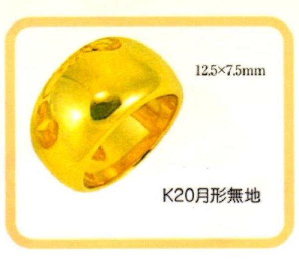 画像1: 【K20YG】月形甲丸無地 ファッションリング 金の指輪 送料無料 (1)