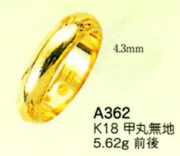 画像1: 【K18YG】ブライダルリング 甲丸無地リング 4.3mm均一幅 金の指輪 甲丸指輪 結婚無地リング エンゲージリング 送料無料 (1)