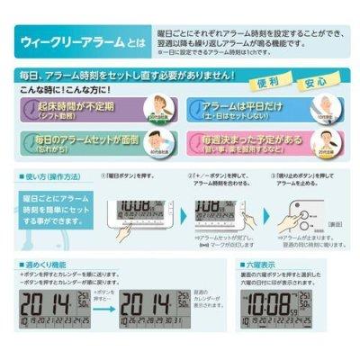 画像1: SEIKOデジタル.電池式電波目ざまし時計(ウイクリ―アラーム)(5)