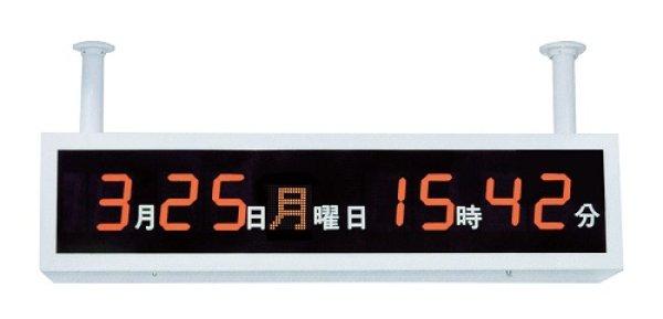 画像1: 屋内用.カレンダーデジタルクロック A .吊り下げ型.セイコー「受注生産品」 (1)