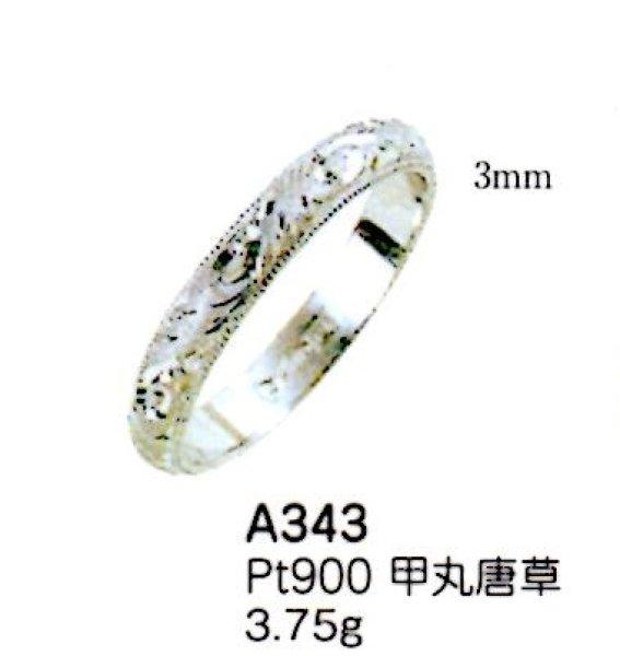 画像1: プラチナ PT900 結婚指輪 甲丸唐草柄リング ブライダルリング エンゲージリング 送料無料 幅30mm 約 3.7g (1)