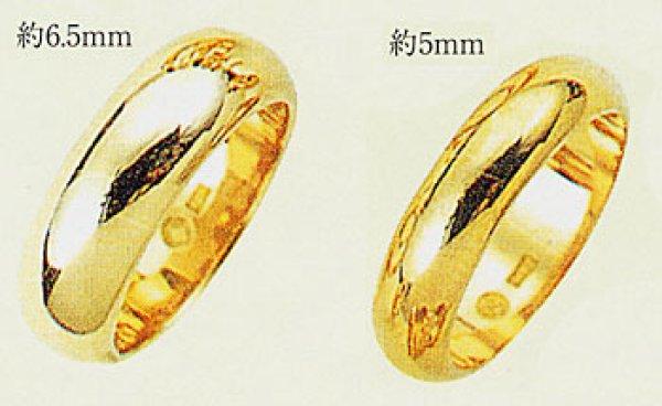 画像1: 【K18YG】ブライダルリング.結婚指輪 甲丸無地リング(6.5mm/5mm均一幅)エンゲージリング 送料無料  (1)