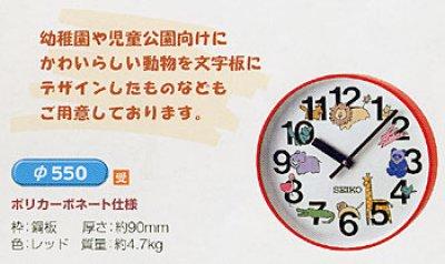 画像1: 設備時計.SEIKO.屋外.防水型 壁掛時計.交流式システム時計