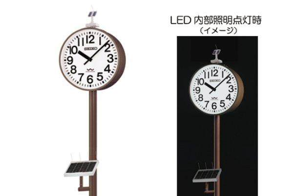 画像1: 屋外時計 防水 ポール時計 ソーラー 電波 内部照明 両面時計付 (1)