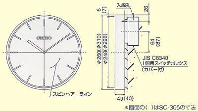 画像1: 設備時計 セイコータイムシステム 親子時計 室内用子時計 壁掛型 交流式 送料無料