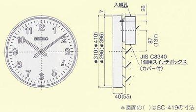 画像1: 設備時計 セイコータイムシステム 親子時計 室内用子時計 壁掛型 交流式